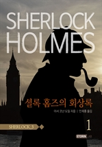셜록홈즈 3 (셜록 홈즈의 회상록 1)