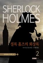 셜록홈즈 4 (셜록 홈즈의 회상록 2)