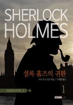 셜록홈즈 5 (셜록 홈즈의 귀환 1)