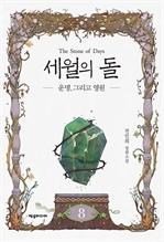 세월의 돌 8 (완결)