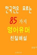 한국인은 모르는 85가지 영어유머 친절해설